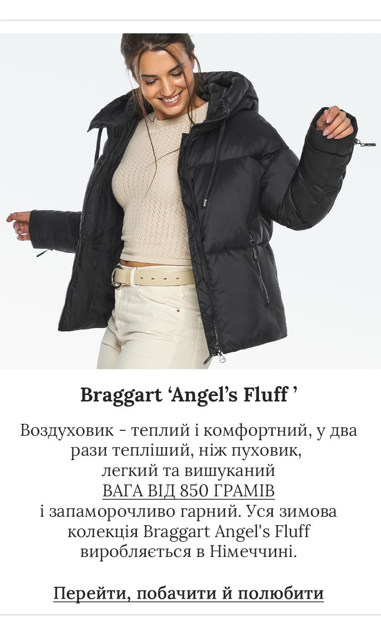 Воздуховики жіночі