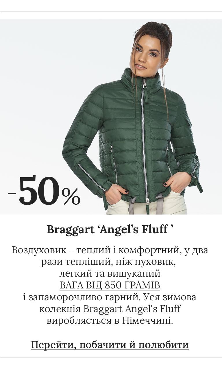 Куртки жіночі воздуховики