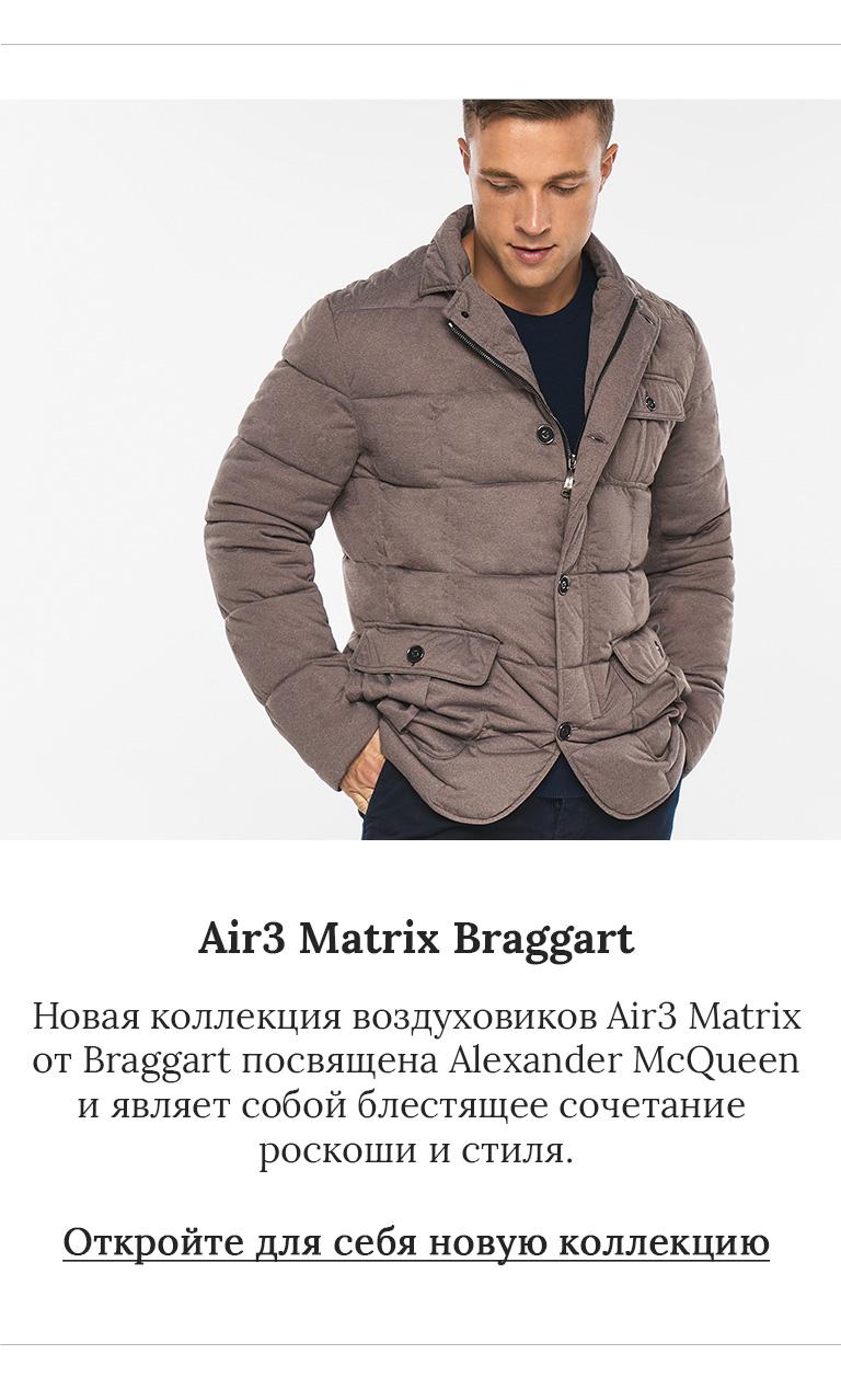 Воздуховики мужские
