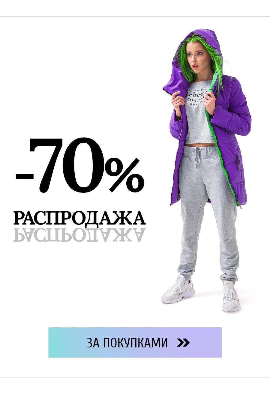 Куртки распродажа (жен)