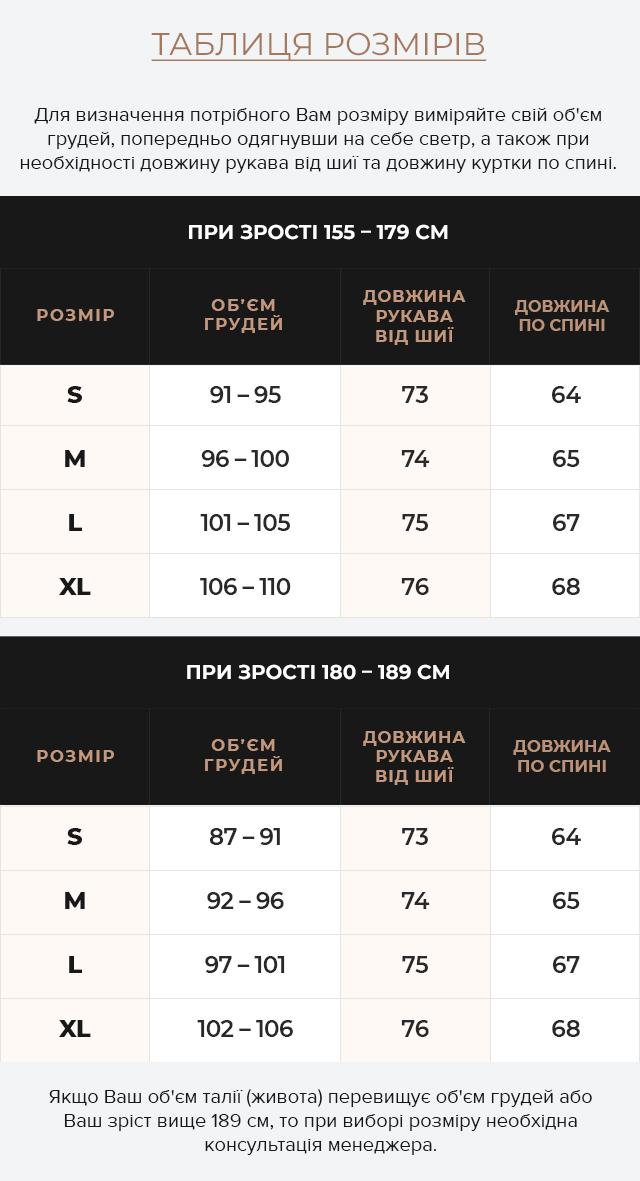 Таблиця розмірів Вітрівка осінньо-весняна темно-сіра чоловіча модель 38399