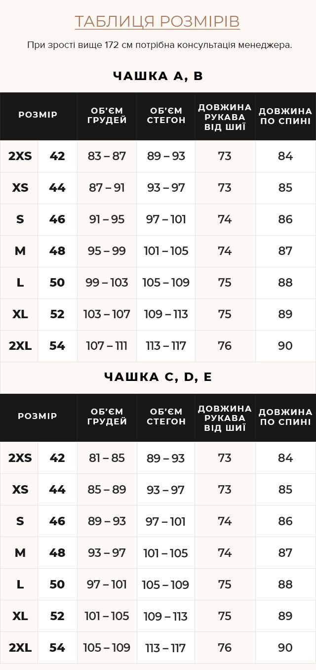 Таблиця розмірів Модна куртка жіноча колір кварцовий модель 20856