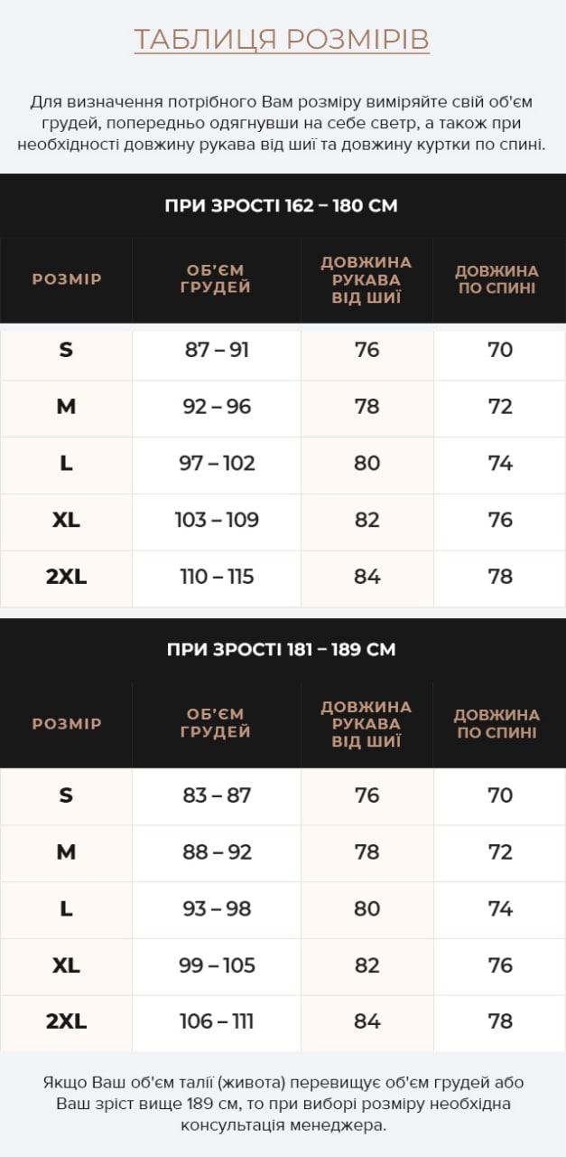 Таблиця розмірів Куртка з коміром чорна зимова чоловіча модель 70292