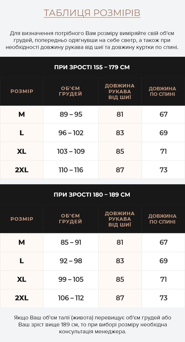 Таблиця розмірів Бомбер чоловічий осінньо-весняний колір хакі модель 38666