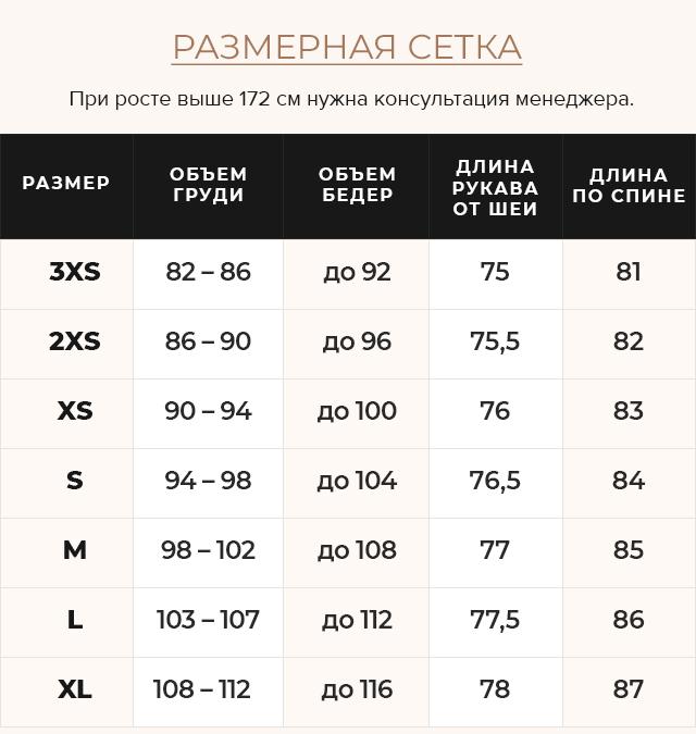 Таблица размеров Куртка фирменная женская цвет перламутровый светло-серый модель 65085