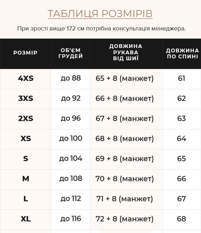 Таблиця розмірів Жіноча куртка з манжетами зимова колір срібло модель 44520