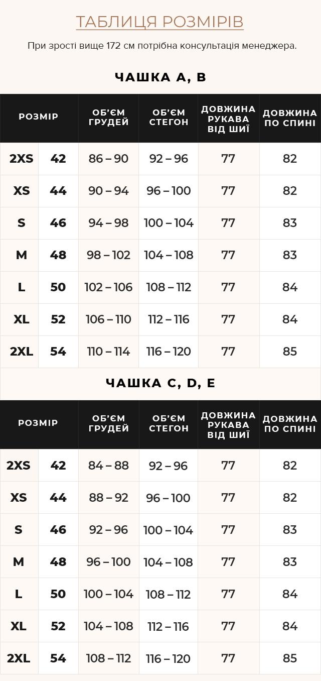 Таблиця розмірів Куртка з відкладним коміром жіноча осінньо-весняна колір маренго модель 41323