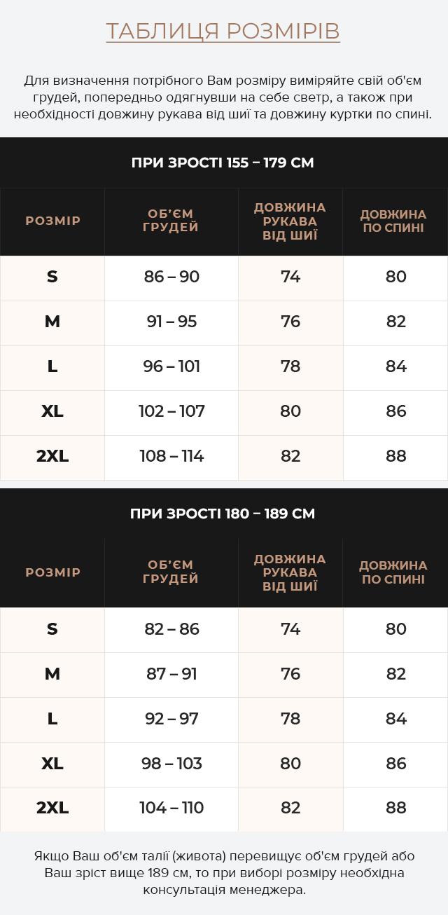 Таблиця розмірів Чорна зимова чоловіча куртка з куліскою модель 25060