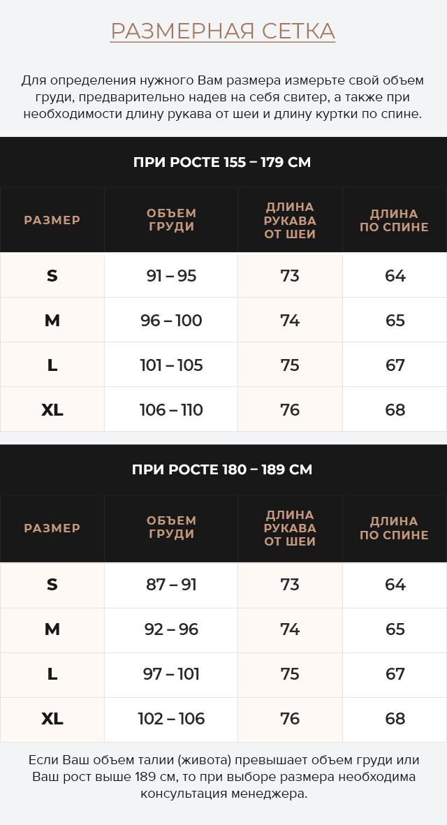 Таблица размеров Ветровка осенне-весенняя темно-серая мужская модель 38399