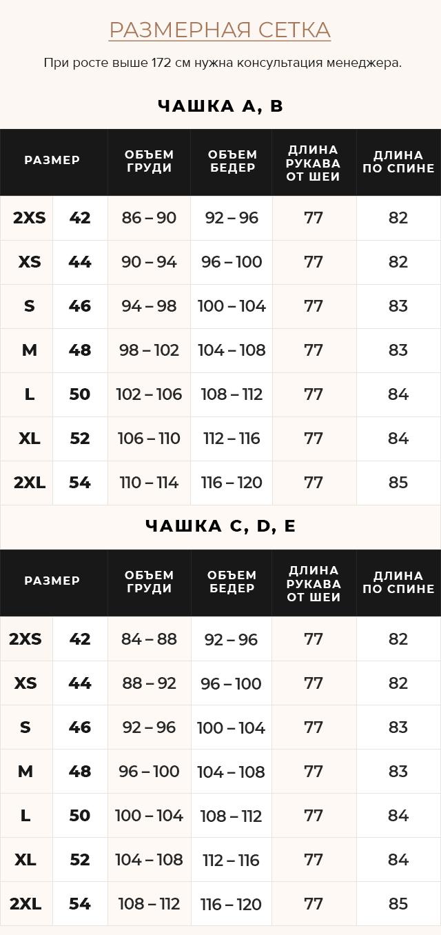 Таблица размеров Куртка комфортная женская цвет маренго модель 41323