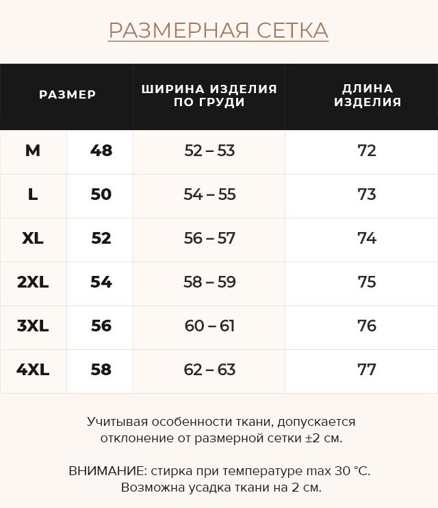 Таблица размеров Футболка поло мужская красная модель 6073